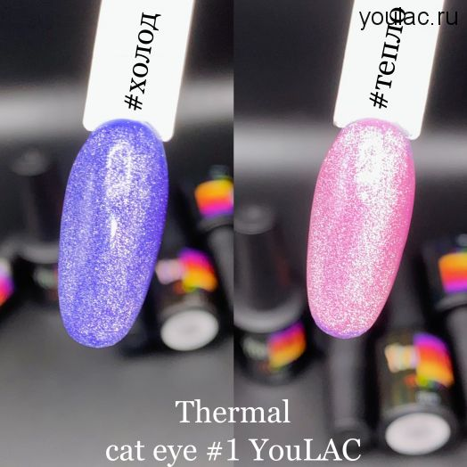 Thermal cat eye #1 YouLAC , 10 мл
