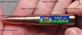 Патрон 7,62 (мультитул) 104 гв. ВДД