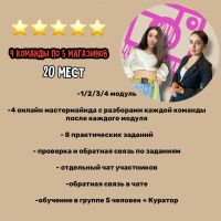 """ОПЛАТА за участие в проекте """"Секс-шоп на миллион"""", второй пакет"""
