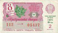 Лотерейный билет ДВЛ РСФСР 9 марта 1984 2 - й тираж