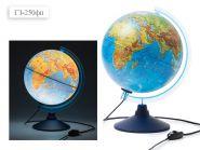 Глобус Земли д-р 250 физический с подсветкой (арт. ГЗ-250фп)
