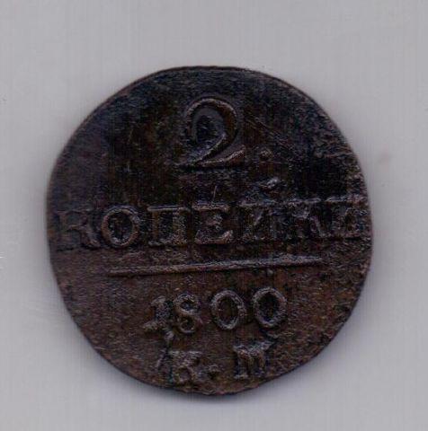 2 копейки 1800 года КМ редкий год