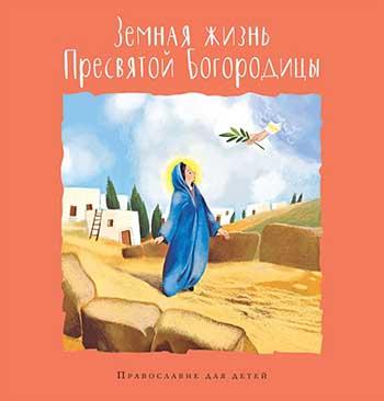 Земная жизнь Пресвятой Богородицы. Православие для детей.