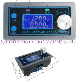 Модуль блока питания с функцией заряда ZK-4KX