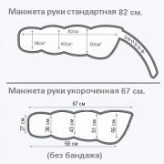 "LymphaNorm RELAX Комплектация ""ПЛЮС"" (рука 82 см.) www.sklad78.ru"
