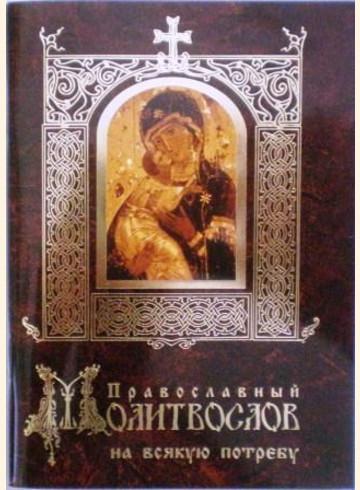 """Православный молитвослов на всякую потребу (с иконой Пресвятой Богородицы """"Владимирская"""")"""