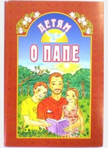 Детям о папе. Православная детская литература