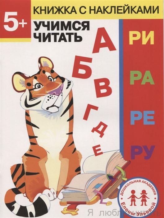 Дошкольная академия Е. Ульевой. 5 лет. Учимся читать