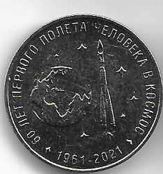 60 лет первого полёта в космос 25 рублей ПМР 2021