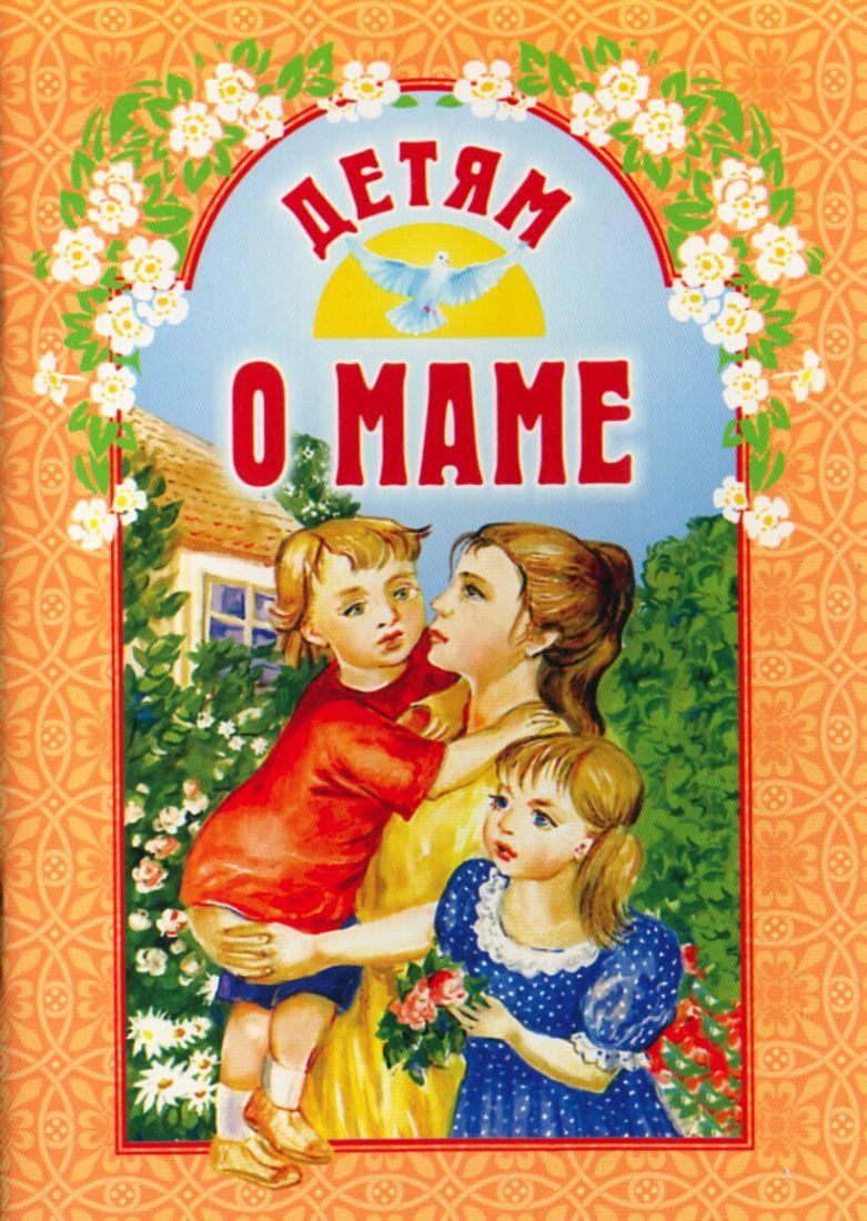 Детям о маме. Православная детская литература
