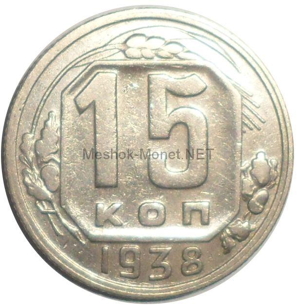 15 копеек 1938 года # 4