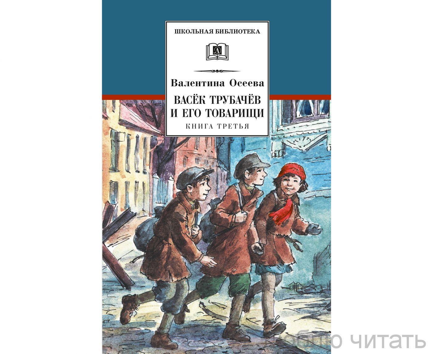 Васек Трубачев и его товарищи. Кн.3