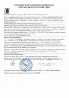 Эм курунга в капсулах Арго сертификат