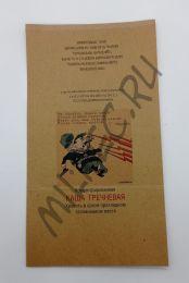 Упаковка к концентрату гречневой каши, Наркомпищепром СССР (реплика)