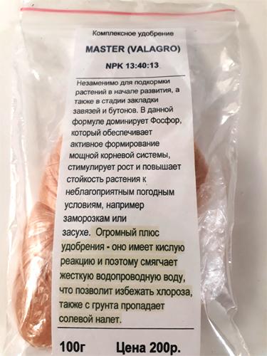 Удобрение Мастер 13-40-13 Valagro  (ручная фасовка) 100г