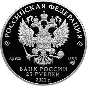 25 рублей 2021 ММД 60 лет первого полета человека в космос серебро цветное покрытие