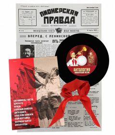 ПИОНЕРСКИЙ НАБОР!!! Газета + галстук + CD Vinyl