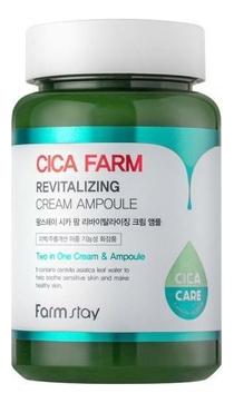 Ампульный крем с центеллой азиатской Farm Stay Cica Farm Revitalizing Cream Ampoule 250гр