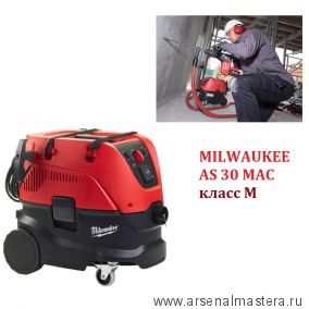Пылесос промышленный 30 л 1,2 кВт класс M MILWAUKEE AS 30 MAC 4933459415