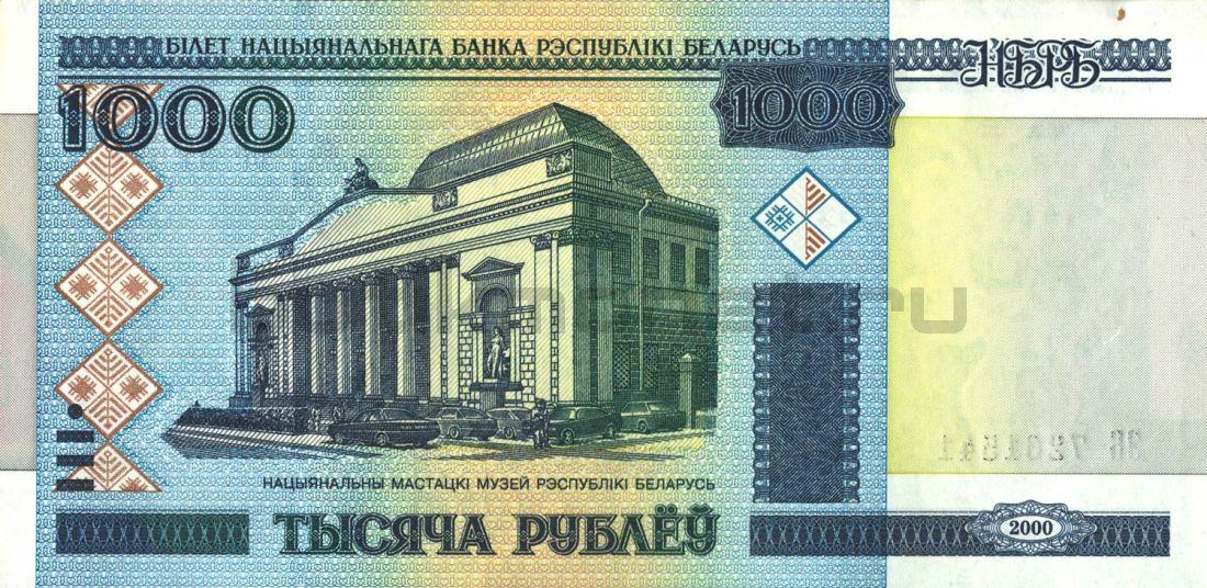 1000 рублей 2000 Беларусь