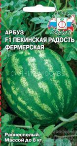 АРБУЗ ПЕКИНСКАЯ РАДОСТЬ ФЕРМЕРСКАЯ F1 (СеДек)