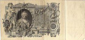 100 рублей Государственный кредитный билет Российская Империя 1910 (подпись Шипова)