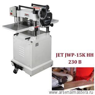 Профессиональный рейсмусовый станок 230 В 2,2 кВт JET JWP-15K HH 10000284M