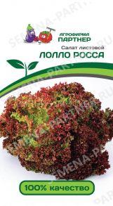Салат листовой Лолло Росса (Партнер)