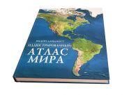 Иллюстрированный атлас мира. Огромный формат, Ридер Дайджест, 2003 год
