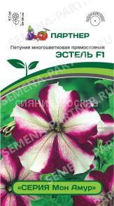Петуния (серия Мон Амур) Эстель F1 / многоцветковая прямостоячая звезда бело-пурпурная (Партнер)