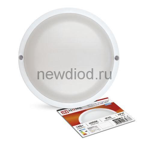 Светильник светодиодный герметичный СПП-КРУГ 18Вт 230В 4000К 1440Лм IP65 IN HOME