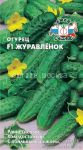 Ogurec-Zhuravlenok-F1-SeDek