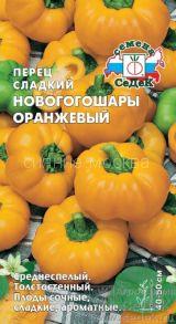 Перец Новогогошары Оранжевый (СеДек)