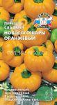 Perec-Novogogoshary-Oranzhevyj-SeDek