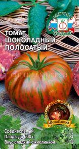 Томат Шоколадный Полосатый (СеДек)