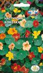 Nasturciya-smes-karlikovaya-Koketka-SeDek