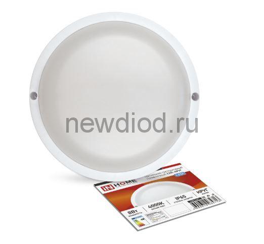 Светильник светодиодный герметичный СПП-КРУГ 8Вт 230В 4000К 640Лм IP65 IN HOME