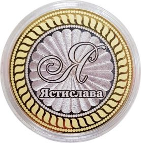 ЯСТИСЛАВА, именная монета 10 рублей, с гравировкой