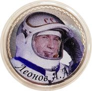 25 рублей, Алексей ЛЕОНОВ - КОСМОС СССР, цветная эмаль