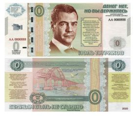 Банкнота 0 тугриков ДЕРЖИТЕСЬ. НОМЕР 0000888 Серия АА