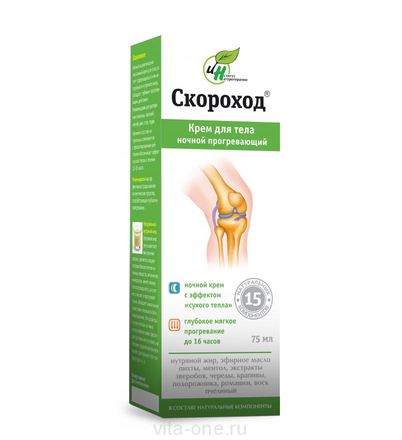 Крем для суставов с противовоспалительным действием СКОРОХОД Naturmed (Натурмед) 75 мл