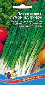 Лук на зелень Лучок на пучок (Уральский Дачник)