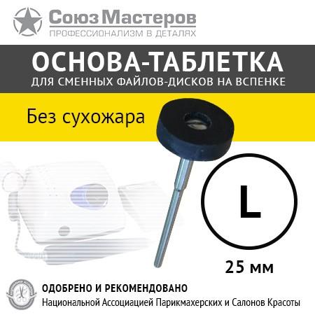 New Product Союз Мастеров Арт.958060 Основа-таблетка черная «НЕ для сухожара» L-25мм
