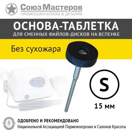 Союз Мастеров Арт.936060 Основа-таблетка черная «НЕ для сухожара» S-15мм