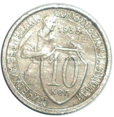 10 копеек 1933 года # 4