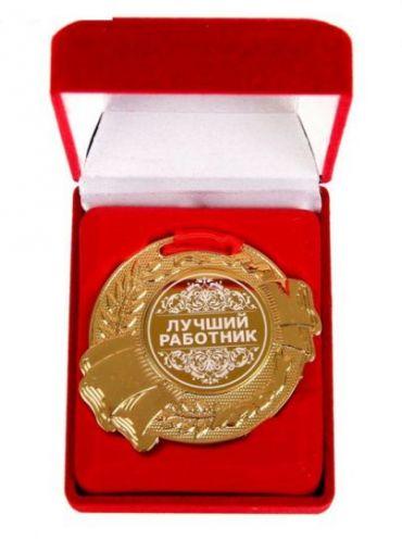 Медаль Лучший сотрудник