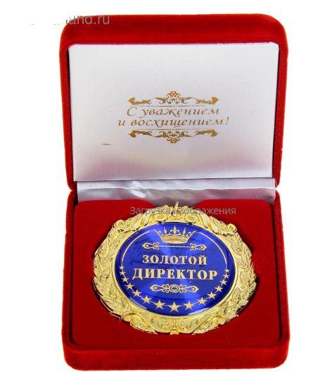 """Медаль """"Золотой директор"""""""