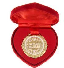 """Медаль """" С юбилеем свадьбы"""" в подарочной упаковке в виде сердечка"""
