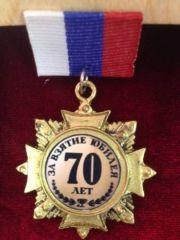 Орден 70 лет
