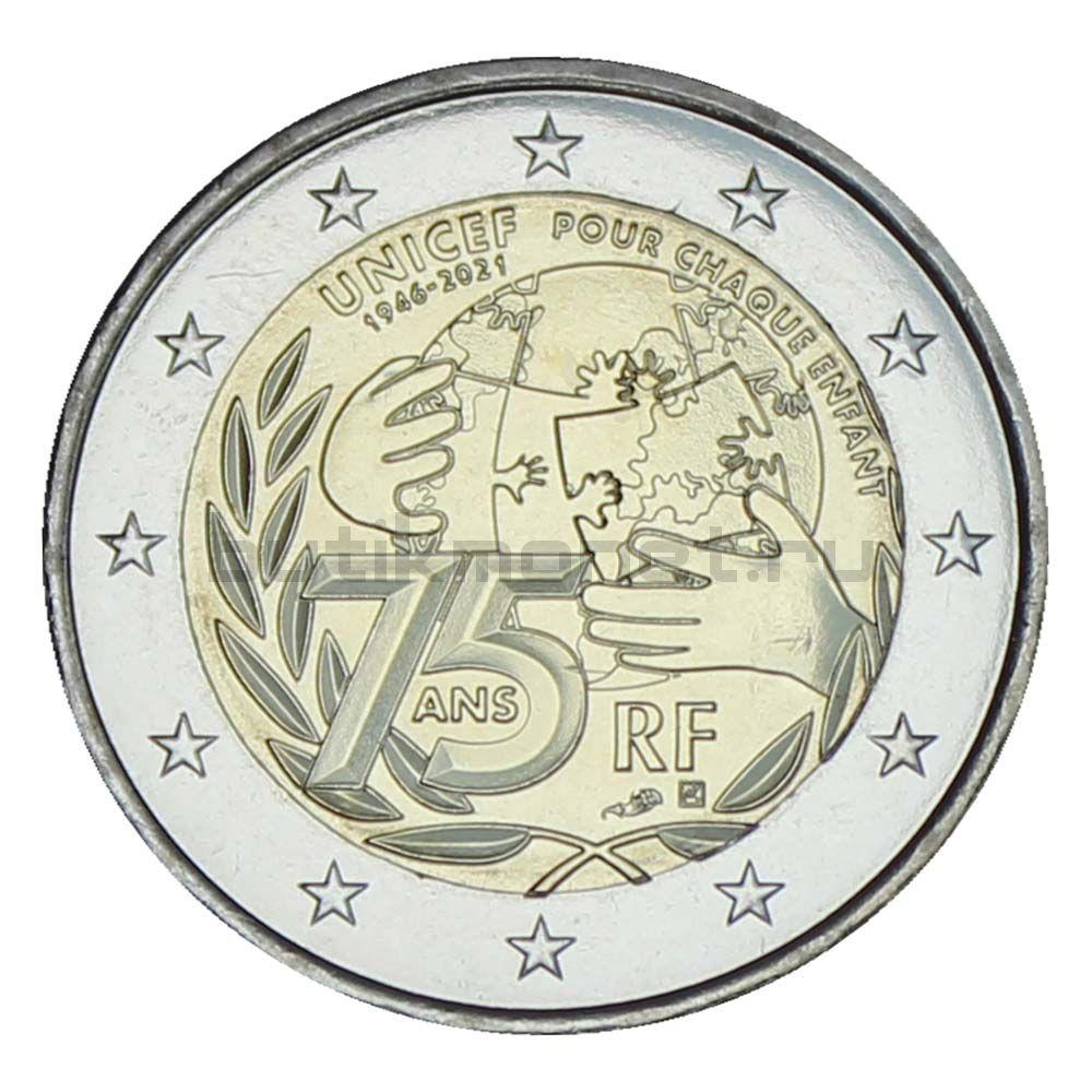 2 евро 2021 Франция 75 лет ЮНИСЕФ